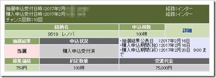 レノバ(9519)IPO当選購入