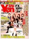 ¥en SPA2012年7月号