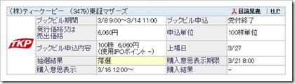 ティーケーピー(3479)IPO落選