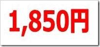 ロコンド(3558)IPO直前初値予想