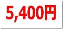 ほぼ日(3560)IPO直前初値予想