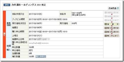 力の源ホールディングス(3561)IPO補欠