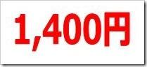 力の源ホールディングス(3561)IPO直前初値予想