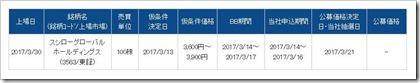 スシローグローバルホールディングス(3563)IPOライブスター証券