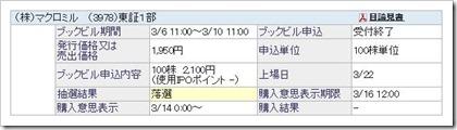 マクロミル(3978)IPO落選