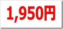 マクロミル(3978)IPO直前初値予想