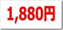 ビーグリー(3981)IPO直前初値予想