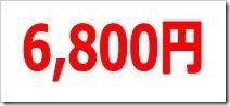 ユーザーローカル(3984)IPO直前初値予想