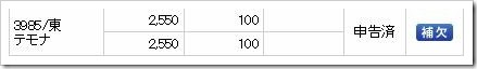 テモナ(3985)IPO補欠