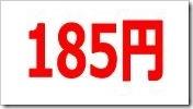 ソレイジア・ファーマ(4597)IPO直前初値予想
