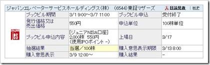 ジャパンエレベーターサービスホールディングス(6544)IPO当選