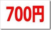 ジャパンエレベーターサービスホールディングス(6544)IPO直前初値予想