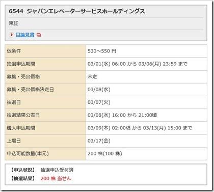 ジャパンエレベーターサービスホールディングス(6544)IPO当せん