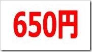 フルテック(6546)IPO直前初値予想