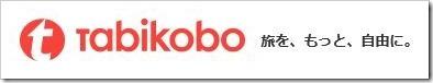 旅工房(6548)IPO新規上場承認