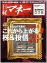 日経マネー2009年9月号