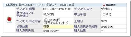 日本再生可能エネルギーインフラ投資法人(9283)IPO落選