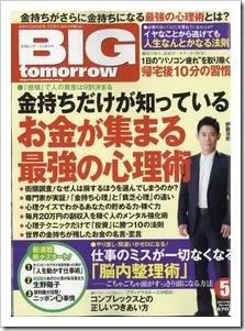 BIG tomorrow(ビッグ トゥモロー)2017年5月号
