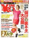 ¥en SPA2013年1月号