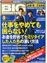 BIG tomorrow2015年7月号