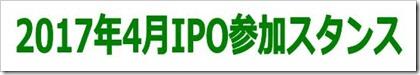2017年4月IPO参加スタンス