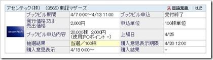 アセンテック(3565)IPO当選