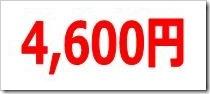 アセンテック(3565)IPO直前初値予想