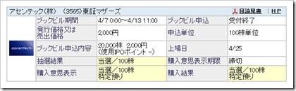 アセンテック(3565)IPO当選購入画像