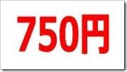 ウェーブロックホールディングス(7940)IPO直前初値予想