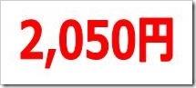 LIXILビバ(3564)IPO直前初値予想