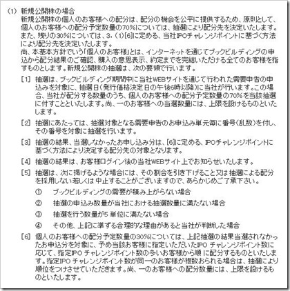 SBI証券IPO配分方針