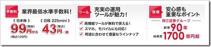 岡三オンライン証券特徴