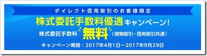 tokaitokyocp2017.9.29