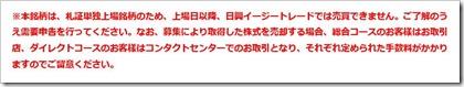 エコモット(3987)SMBC日興証券IPO注意事項