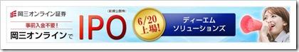 ディーエムソリューションズ(6549)IPO岡三オンライン証券