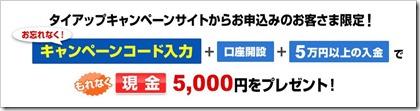 岡三オンライン証券タイアップキャンペーン概要