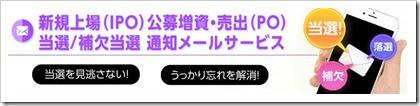 SBI証券IPO及びPO当落通知メール