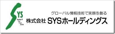SYSホールディングス(3988)IPO新規上場承認