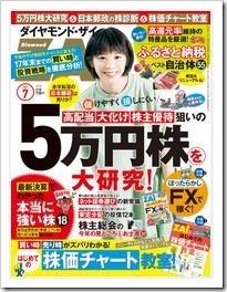 ダイヤモンド・ザイ(ZAi)2017年7月号