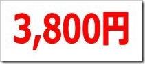 ビーブレイクシステムズ(3986)IPO直前初値予想