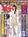 Yen SPA(2017年夏号)
