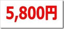 ディーエムソリューションズ(6549)IPO直前初値予想