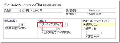 ディーエムソリューションズ(6549)IPOストライクプライス