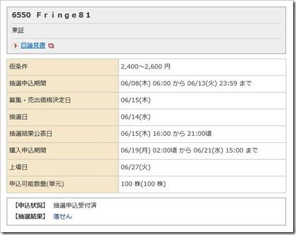 Fringe81(6550)IPO落せん