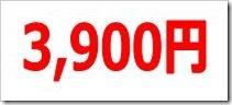 Fringe81(6550)IPO直前初値予想
