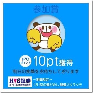 エイチ・エス証券開運スクラッチ参加賞