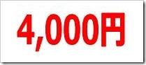 ジェイ・エス・ビー(3480)IPO直前初値予想