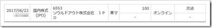 ソウルドアウト(6553)IPO次点という名の落選