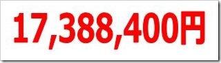 IPO総利益17,388,400円