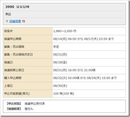 UUUM(3990)IPO落せん